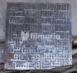 hiasan dinding kaligrafi ayat kursi