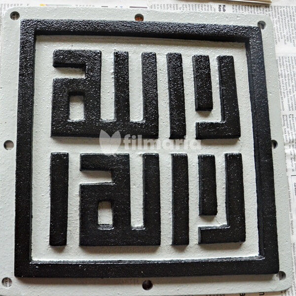 hiasan dinding kaligrafi lailahailallah